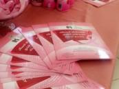 """""""صحي العزيزية"""" يُثقف ٤٥٠ طالبة بالثانوية السابعة بالهفوف حول """"سرطان الثدي"""""""