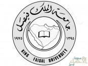 شواغر وظيفية بجامعة الملك فيصل