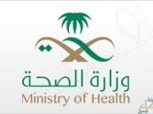 """""""الصحة"""" تؤكد توفير الغسيل الكلوي للمرضى أثناء سفرهم بالخارج"""