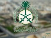 المملكة تدين وتستنكر بشدة التفجير الانتحاري المزدوج بالعاصمة العراقية