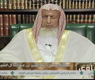 شاهد.. مفتي المملكة: الخروج من الفتن مرهون بتحكيم الشريعة