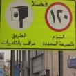 بالصور… بدء المرحلة الثانية من ساهر في #الأحساء وزيادة سرعات بعض الطرق.. تعرف عليها
