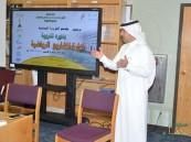 """ابتدائية """"الأمير محمد بن فهد"""" تحتضن دورة لتأهيل معلمي التربية البدنية"""
