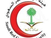 """وظائف شاغرة للسعوديين فقط بـ""""الهلال الأحمر"""""""