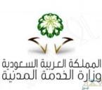 الخدمة المدنية: أكثر من «1700» وظيفة صحية لم يتقدم عليها أحد
