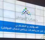 """بث مباشر… فعاليات المؤتمر التوضيحي لـ""""سياسات حساب المواطن"""""""