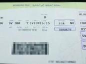 بطاقة صعود الطائرة تكشف أسرارك !!