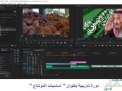 """3 دورات تدريبية تَثقُل مهارات 118 طالبة في """"إعلام"""" الملك فيصل"""
