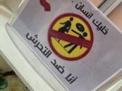 """""""الحماية الاجتماعية"""" بالأحساء تستكمل حملتها الوقائية بالمدارس ضد """"التحرش الجنسي"""""""