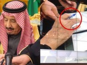 سر توقيع خادم الحرمين على الميزانية من القلم الأخضر إلى الأزرق !