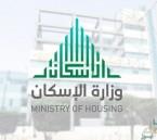 الإسكان: 7 تقنيات عالمية لتنفيذ وتحسين وتسريع طرق البناء في المملكة