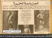 بالصور.. أول إعلان للمصارعة الحرة في تاريخ السعودية قبل 45 سنة