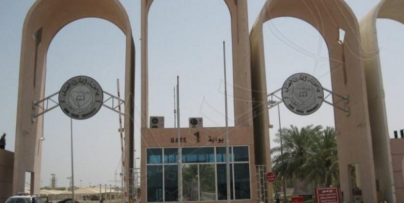 """بالتفاصيل .. جامعة """"الملك فيصل"""" تعلن موعد التسجيل والقبول للعام الجامعي 1439- 1440 هـ"""