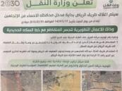 """تنبيه.. إغلاق مدخل طريق """"الرياض ــ الأحساء"""" من الاتجاهين لأعمال التطوير"""