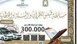 """بجوائز أكثر من 300 ألف ريال.. تعليم الأحساء تعمم بالمشاركة في مسابقة """"قبس"""""""