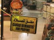 """""""الهيئة"""" ترد على المطالبات بعدم إغلاق المحلات وقت الصلاة"""