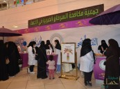 بالصور.. ختام الحملة الخليجية للتوعية بالسرطان وعدد الزوار يتخطى الـ 1500