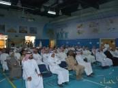 """ابتدائية """"سعود بن نايف"""" تجمع 300 ولي أمر في حلقة نقاشية"""
