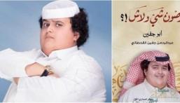 """منع """"أبو جفين"""" من دخول معرض الكتاب ومن الصعود على منصة التوقيع"""