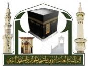 رئاسة شؤون الحرمين تفتح باب التسجيل للوظائف الميدانية النسائية لموسم رمضان المبارك