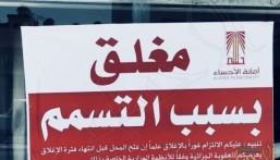 """مصادر """"الأحساء نيوز"""": إغلاق مطعم فندق شهير في الأحساء!!"""