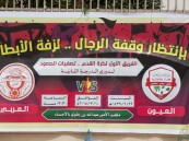 """في الأحساء … فريق """"العيون"""" لكرة القدم يلتقي """"العربي"""" عصر اليوم"""