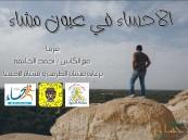 بالصور.. مواطن يستكشف معالم الأحساء ويقطع غداً أكثر من 70 كلم مشياً على الأقدام !!
