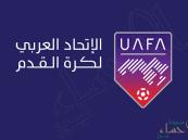 الاتحاد العربي يحدد موعد قرعة البطولة العربية