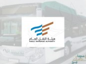 هيئة النقل العام تطرح وظائف للجنسين