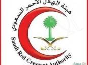 شواغر وظيفية بالهلال الأحمر السعودي