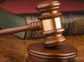 """محكمة بحرينية تُسقط الجنسية عن 24 """"إرهابيًّا"""" تدربوا في إيران والعراق"""