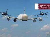 """ثوان معدودة منعت كارثة.. """"مقاتلات قطرية"""" تهدد """"طائرة ركاب إماراتية"""" !!"""