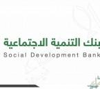 """قروض الزواج تتصدر قائمة """"بنك التنمية"""" بـ705 ملايين"""