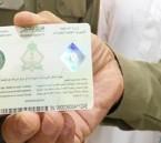 الجوازات تعلن عن إمكانية إصدار هوية مقيم عبر أبشر.. وهذه مميزاتها ومدة صلاحيتها!