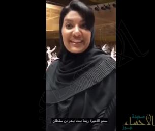 بالفيديو.. الأميرة ريما بنت بندر أثناء افتتاح السينما: سعيدة بحضوري مع ابني لهذه اللحظة التاريخية
