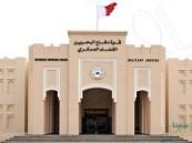 محكمة بحرينية تثبت أحكاماً بإعدام 4 إرهابيين