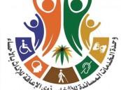 """لقاء تعاون بين """"الخدمات المساندة"""" لذوي الإعاقة للإناث و""""الضمان الاجتماعي"""" بالأحساء"""