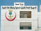 مكة: ارتفاع حالات الاشتباه بالجرب إلى 619 حالة.. تعرف على جنسيات المصابين!