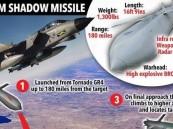 """تعرّف على صواريخ """"ظل العاصفة"""" لضرب """"نظام الأسد"""": 3 دول فقط تمتلكها والسعودية تسعى لشرائها !!"""