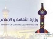 أمر سام بتشكيل مجلس إدارة الهيئة العامة للثقافة