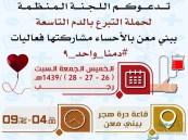 لتزويد بنوك الدم بالمحافظة.. انطلاق حملة التبرع بالدم التاسعة ببني معن