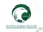 """""""الاتحاد السعودي"""" لكرة القدم يحدد موعد انطلاق عددًا من المسابقات"""