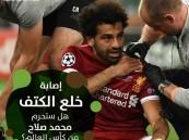 إستشاري يكشف: إصابة خلع الكتف هل ستحرم محمد صلاح من كأس العالم؟!