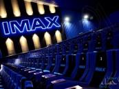 """""""أي ماكس"""" تقترب من تأسيس مختبر لتكنولوجيا الأفلام بالسعودية"""