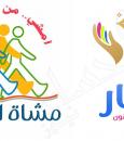 """مستشار """"وزارة الصحة"""" يُثني على مبادرة """"لمار التطوعي ومشاة الطرف"""" بالأحساء"""