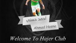 """رسمياً.. هجر يتعاقد مع التونسي """"أحمد حسني"""""""