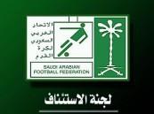 رسمياً: رفض استئناف نادي #المجزل ضد قرار لجنة الانضباط