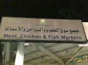 أمانة الأحساء تغلق أكثر من 20 محل للحوم والأسماك بسوق الخضار المركزي