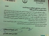 وزارة الصحة توجه صحة الأحساء بعدم تعويض موظفيها بمزايا مالية لتكاليف الأعياد