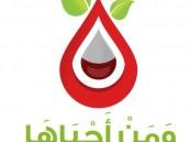 """جمعية المنصورة تنفذ الحملة الأولى للتبرع بالدم """" ومن أحياها """""""